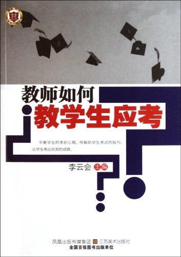 Teachers teach students how to sit(Chinese Edition): LI YUN HUI BIAN