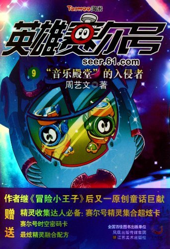 9787534438172: Super Seer 9 - Invaders of the Music Hall (Chinese Edition)