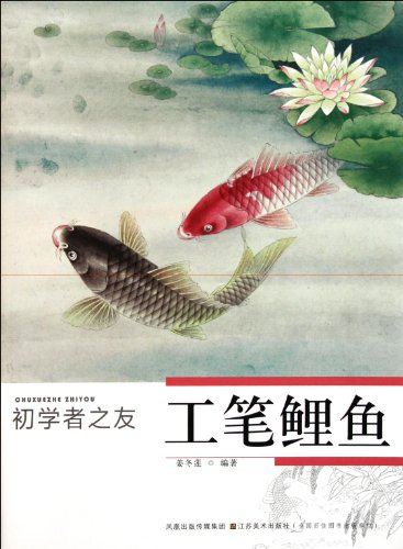 9787534439032: The Beginners Friend the Meticulous Carp (Chinese Edition)