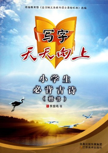 The pupils Bibei poetry (regular script) - write every day(Chinese Edition): LI FANG MING ZHU