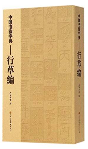 9787534444876: A Dictionary of Chinese Calligraphy:Running Script and Cursive Script (Chinese Edition)