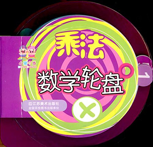 Mathematical roulette (multiplication)(Chinese Edition): WU HAN DING DANG DONG MAN KE JI YOU XIAN ...