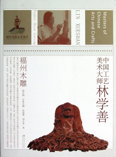 Chinese Arts Linxue Shan (Fuzhou woodcarving)(Chinese Edition): YUE FU RONG
