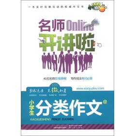The small orange Beans teacher lecturing friends: primary classification essay(Chinese Edition): ...