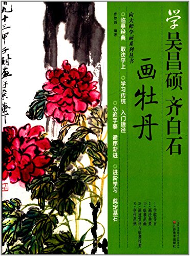 9787534453113: Masters of painting to a series of books: Qi Baishi painting peonies learn Wuchangshuo(Chinese Edition)