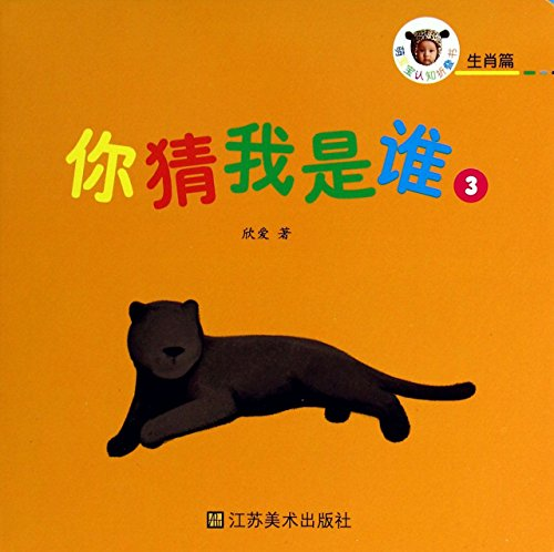 Zodiac articles - you guess who I am - Moe cognitive folding baby book -3(Chinese Edition): XIN AI