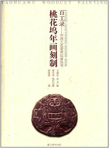 9787534468766: Taohuawu Woodcut Painting (Chinese Edition)
