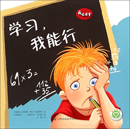 9787534476716: I Am Ok in Studying (Chinese Edition)