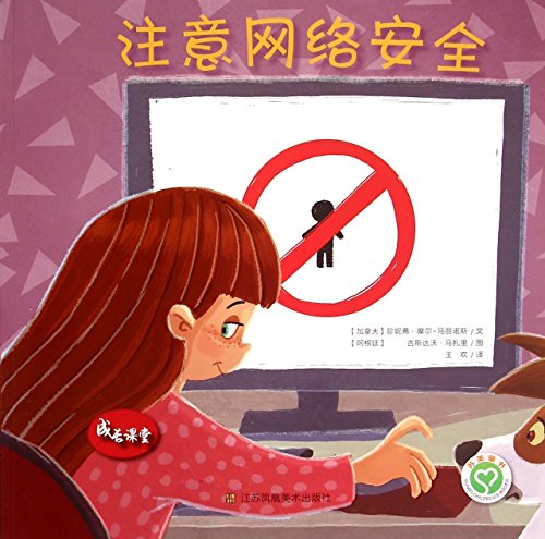 9787534480133: Attention to the Internet Safety (Chinese Edition)