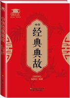 9787534488160: Chinese classical allusion(Chinese Edition)