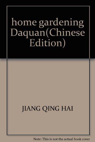 home gardening Daquan(Chinese Edition): JIANG QING HAI