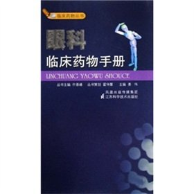 Genuine] ophthalmic the clinical drug Manual Jiang Weixin(Chinese Edition): JIANG WEI