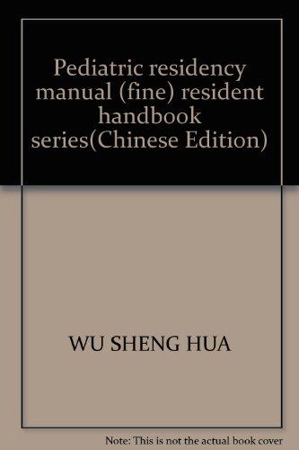 9787534561856: Pediatric residency manual (fine) resident handbook series(Chinese Edition)