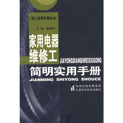 appliances repairman concise and practical guide(Chinese Edition) appliances repairman concise and practical guide(Chinese Edition), CHENG MEI LING, New, 9787534563553 Language:Chinese.Author:CHENG MEI LING.Binding:HardCover.Publisher:Jiangsu Science and Technology Press Pub. Date :20.