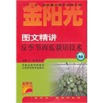 9787534568152: Graphic succinctly-season watermelon cultivation technology of new countryside Series Golden Sunshine(Chinese Edition)