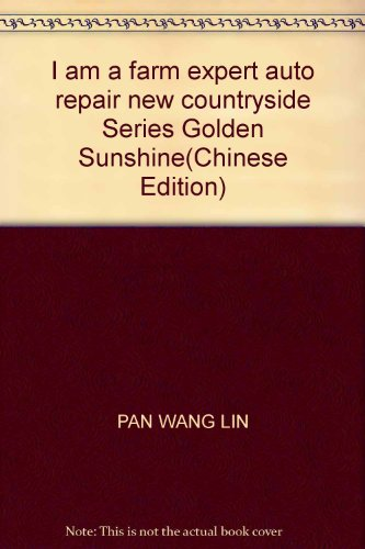 I was a farm vehicle maintenance experts(Chinese Edition): PAN WANG LIN