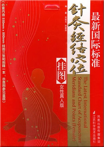 9787534570308: acupuncture meridian points the latest international standard wall chart (females live version) (contains wall chart 3. the emoticon 1) (Paperback)(Chinese Edition)