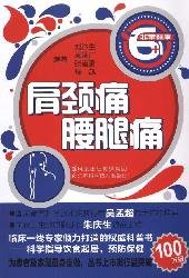 9787534573873: neck pain. low back pain(Chinese Edition)