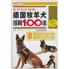 9787534574122: you must know the German Shepherd Dog breeding 100 method(Chinese Edition)