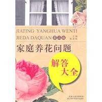 home gardening questions Daquan (Second Edition)(Chinese Edition): JIANG QING HAI
