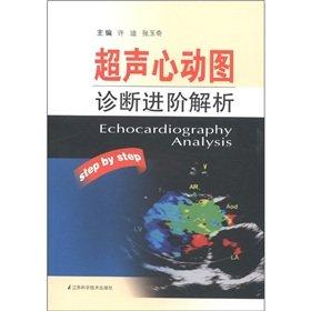 Echocardiographic diagnosis of advanced parsing(Chinese Edition): XU DI. XU DI ZHANG YU QI