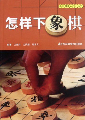 9787534589089: How to Play Chess--Series of Chess Begining for Kids (Chinese Edition)