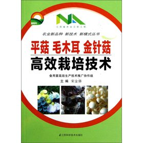 The oyster mushroom Auricularia flammulina efficient cultivation techniques(Chinese Edition): SHI ...