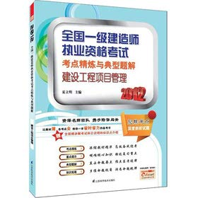2012 a national construction Qualification Exam test center refining and typical problem solution: ...