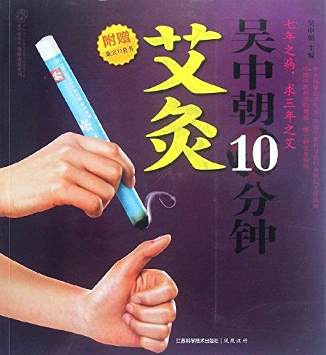 The new Miss DPRK 10 minutes moxibustion(Chinese: WU ZHONG CHAO