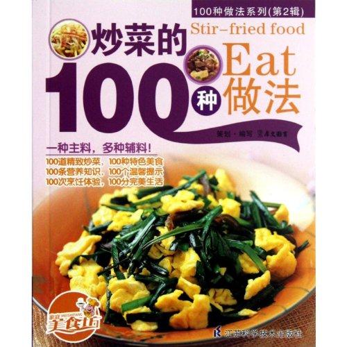 The liberal arts Genuine] cooking 100 practice: XI WEN TU