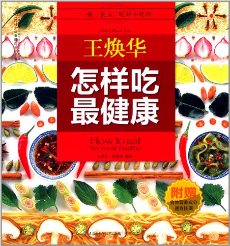 Wang Huanhua how to eat the most healthy (food on the table. ready to affect your health a disease(...