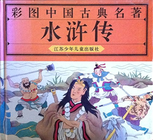 Outlaws of the Marsh (fine) color pictures to the Chinese classic(Chinese Edition): ZHANG JI YAN ...