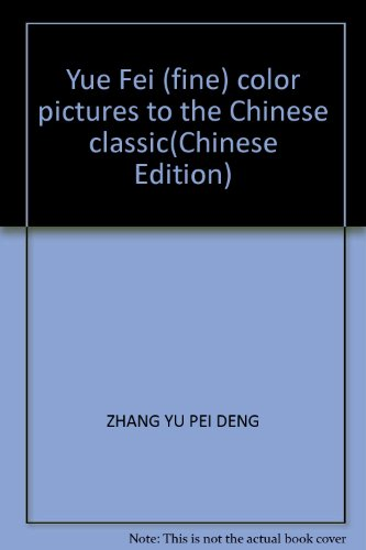 Yue Fei (fine) color pictures to the Chinese classic(Chinese Edition): ZHANG YU PEI DENG