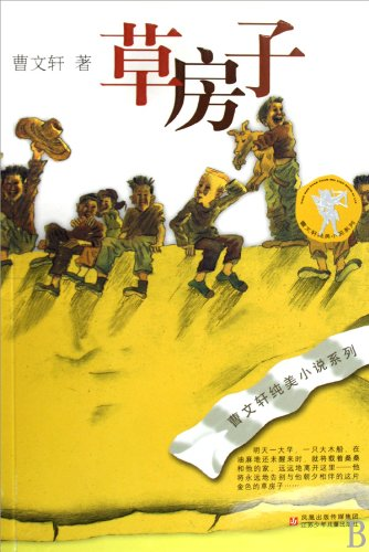 9787534618727: The Grass House (Chinese Edition)