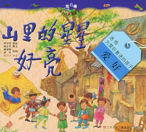 9787534628146: HOW BRIGHT ARE THE STARS IN THE MOUNTAINS!! (Chinese Edition)