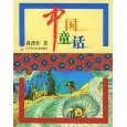 9787534630521: Chinese Fairy Tales(Chinese Edition)