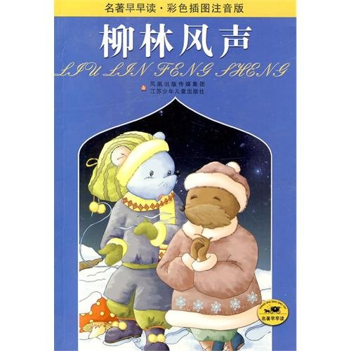 9787534638848: The Wind in the Willows (Color Illustrated Version) (Chinese Edition)