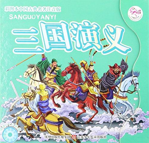 San Guo Yan Yi Romance of the: Luo Guanzhong