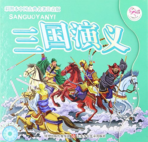 9787534639876: The Romance of Three Kingdoms(drawing and phonetic edition of Chinese classical works)giving VCD with books (Chinese Edition)