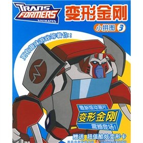 Transformers Jigsaw 3 books Mall genuine Wenxuan network(Chinese Edition): BEN SHE