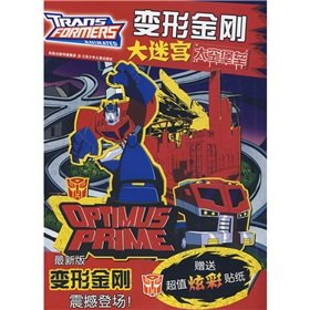 9787534645051: Transformers maze: Battlestar Galactica (latest version) (FREE Value Colorful stickers)(Chinese Edition)