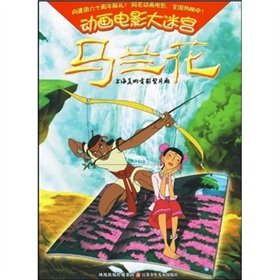 9787534648342: The labyrinth of the animated film: Malan Flower(Chinese Edition)