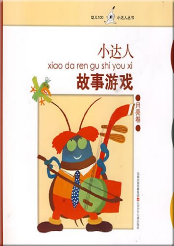 Small the Daren story game: Moon Volume Child Books books 100 Daren Mall genuine Wenxuan network(...