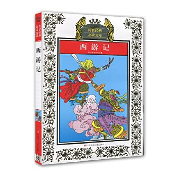 Classics library reading Journey to the West ( Junior Edition )(Chinese Edition): WU CHENG EN