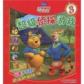 9787534650932: Winnie the Pooh and Tigger: Super Detective Game 3(Chinese Edition)