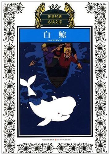 9787534651281: White Whale (Juvenile Edition) (Chinese Edition)
