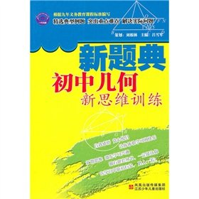 New title Code: junior high school geometry new thinking training(Chinese Edition): LV XUE JUN