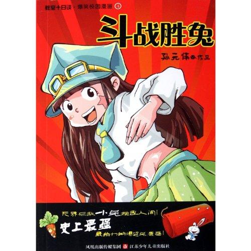 9787534656835: Battle Rabbit (Chinese Edition)