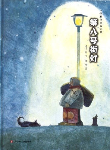 9787534659126: Streetlight in Eighth Street Chinese Edition