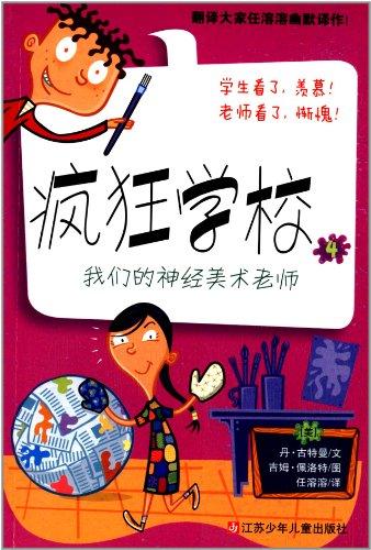 Crazy School 4: our nerves art teacher(Chinese: MEI) DAN GU